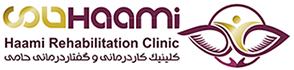 حامی کلینیک کاردرمانی و گفتار درمانی