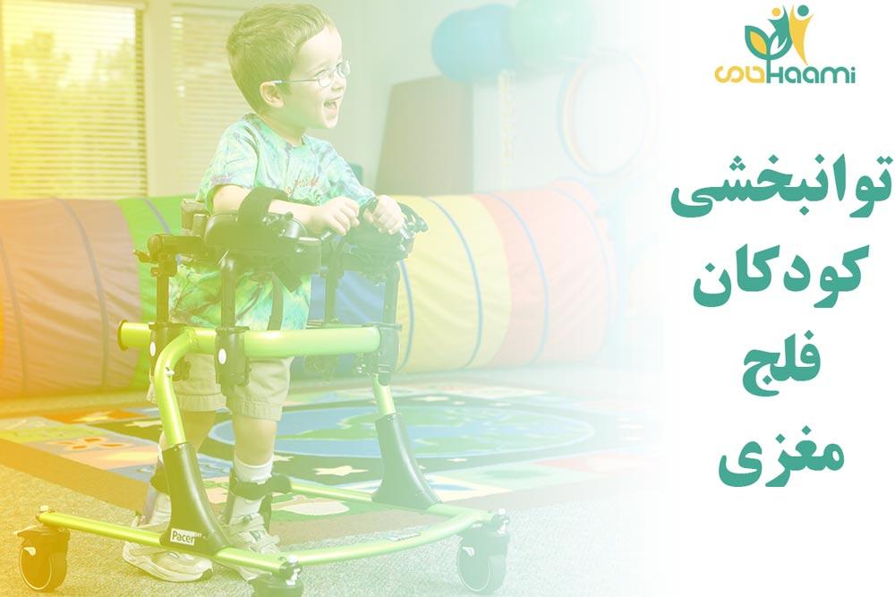 توانبخشی کودکان سی پی